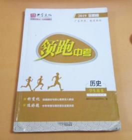 2019全新版 领跑中考:历史(学生用书)