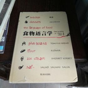 食物语言学(新视野人文丛书)