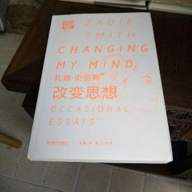 新视野人文丛书:  改变思想