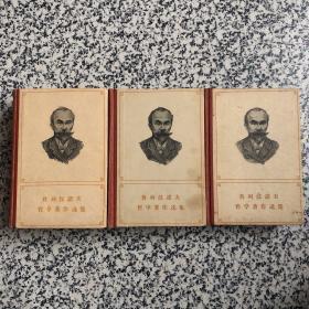 普列汉诺夫哲学著作选集 (1——3)1959年 一版一印