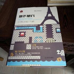 新视野人文丛书:   地下墓穴:巴黎的地下史