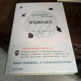 梦境调查报告(新视野人文丛书)