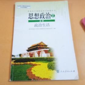 普通高中课程标准实验教科书:思想政治 必修2 政治生活 (没有光碟)