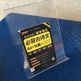 官方正版绿卡图书17晨读晚练 高考语文必背古诗文64篇(通用版)