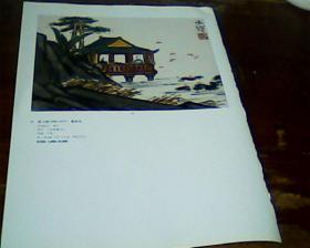 杂志美术画页  正面 丰子凯  背面 贾又福  童趣