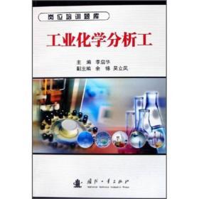 岗位培训题库 工业化学分析工 电子资源.图书 李启华主编 gang wei pei xun ti ku
