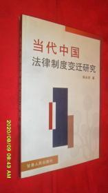 当代中国法律制度变迁研究