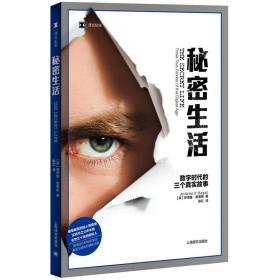 译文纪实·秘密生活:数字时代的三个真实故事