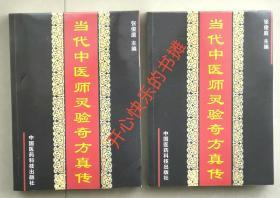 《当代中医师灵验奇方真传》上,下册。
