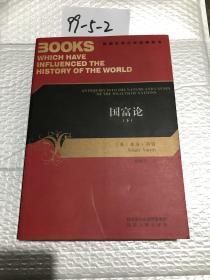 国富论下册影响世界历史进程的书