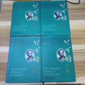 竺可桢全集 第1-4卷(四本合售)
