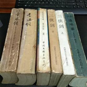 单田芳评书经典四种6册合售:连环套  三侠剑(上下)   大明风流谱  童林传(前传上下部)