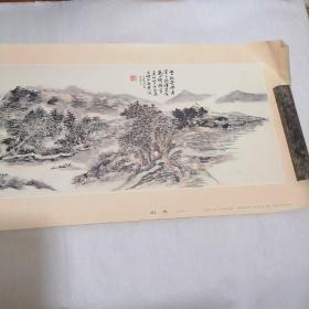 黄宾虹年画《山水》长100cm宽36cm