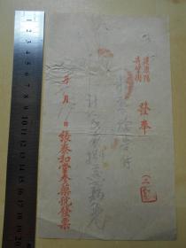 1950年【南京,张泰和堂参药号发票】贴有税票···