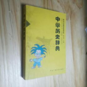 中学历史辞典