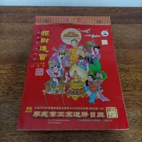 宪章堂李宪章正宗通胜日历2009乙丑年(惠宪)
