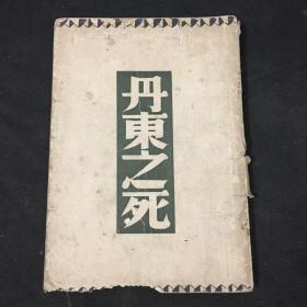 丹东之死 1941年