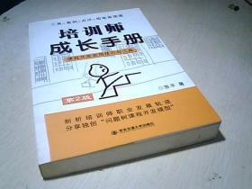 培训师成长手册:课程开发实用技巧与工具