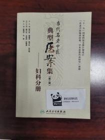 当代名老中医典型医案集(第二辑):妇科分册