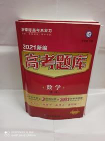 2021版新编高考题库,含答案解析,理科数学