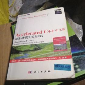 Accelerated C++ 中文版通过示例进行编程实践