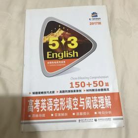 高考英语完形填空与阅读理解 150+50篇 53英语完形填空与阅读理解系列图书 2017版