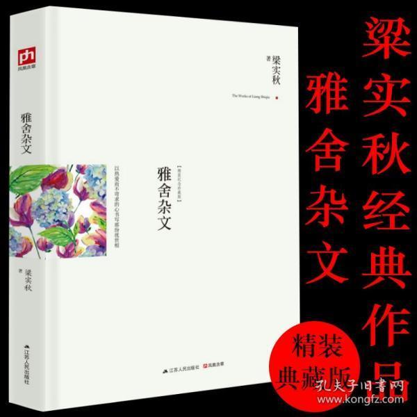 雅舍杂文(精装)