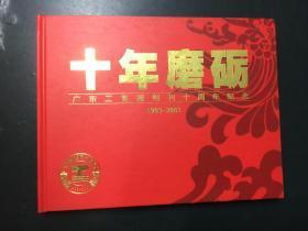 邮票册:十年磨励——广东工商报创刊十周年纪念1993-2003