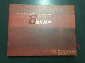 邮票册:税月风华——东莞市国家税务局1994-2002八周年纪念