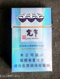 烟盒烟标四川宽窄 方寸之间宽窄自如金鱼红狮子头