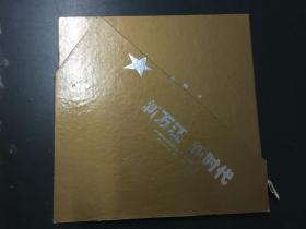 邮票册:新万江 新时代