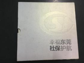 邮票册:幸福东莞 社保护航