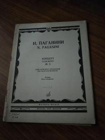 帕格尼尼: 第二小提琴协奏曲(另附书1册)