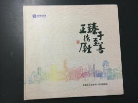 邮票册:臻于至善 正德厚生——中国移动东莞分公司专题邮册
