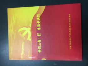 邮票册:争创三有一好 永葆先进性——广东省开展保持共产党员先进性教育活动纪念邮册