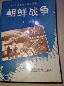 朝鲜战争(上部)