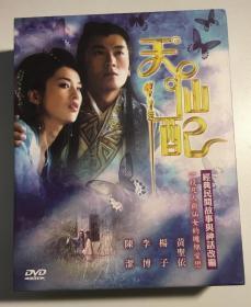 天仙配 黄圣依 杨子 连续剧 dvd 电视剧 18碟