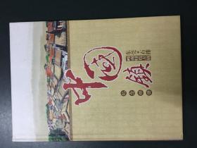 邮票册:中国镇东莞石排——岭南特色古镇纪念邮册