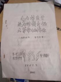 毛主席关于无产阶级文化大革命的指示 第一轻工业部 南京机电学校  油印本