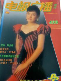 电视广播周刊第433期黄文永页素梅陈安娜千百惠电视剧铁警雄风张国荣