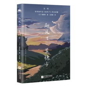 起风了·菜穗子:宫崎骏作品《起风了》同名原著,芥川龙之介唯一弟子——堀辰雄代表作!
