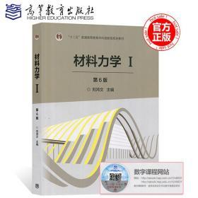 材料力学(Ⅰ)第5版