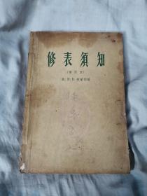 修表须知(1956年版)