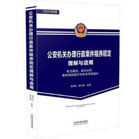 公安机关办理行政案件程序规定理解与适用 条文解读、案例分析、最新修改提示与执法风险提示 2020年版