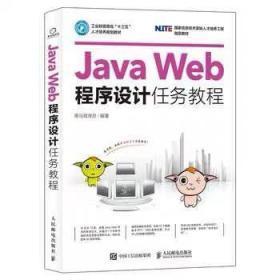 正版二手包邮 Java Web程序设计任务教程 黑马程序员 97871154393