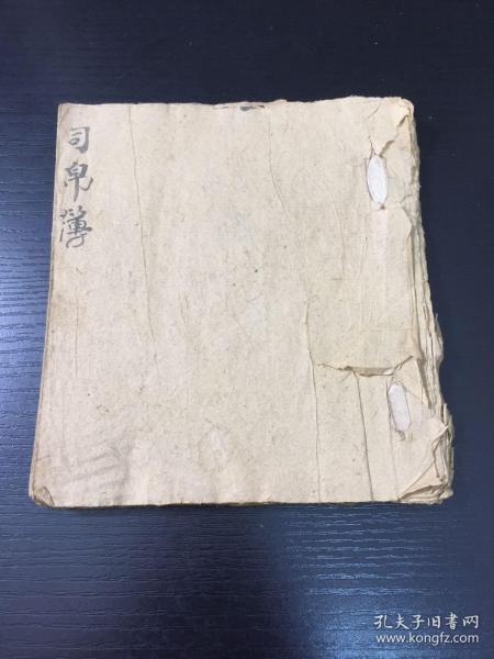 清末或民国手抄本《司帛簿》一册