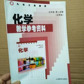 九年义务教育 化学 教学参考资料 九年级第二学期(试用本)