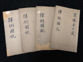 清乾隆写刻本,上海青浦,万维翰,《律例图说》,卷6至卷10,四册,刑部四卷、工部一卷全,