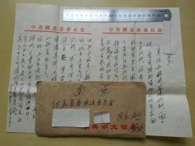原湖北省··委书记【黎韦,信札2页】有实寄封