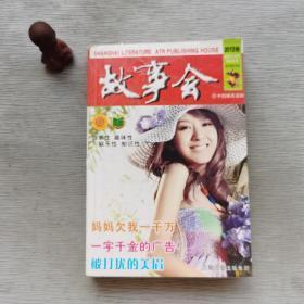 故事会 合订本2012版